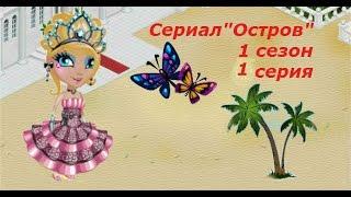 """Сериал""""Остров""""1 серия 1 сезон"""