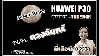 พี่เสือน้อยหมายจันทร์ | พาซูมจันทร์ด้วย Huawei P30 ธรรมดา 30X