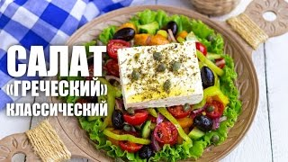 Салат «Греческий» (классический) — видео рецепт