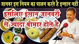 Rajiv Dixit - जानिए सूर्य छिपने के बाद भोजन क्यों नहीं करना चाहिए