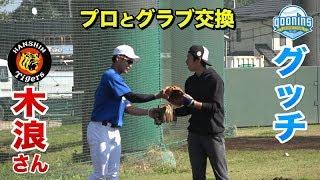 阪神・木浪さんとグッチがグラブ交換してみた。