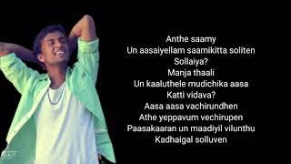 Teejay - Aasai (Lyrics)