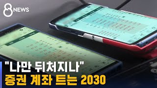 """""""나만 뒤처지나""""…책 읽고 증권 계좌 트는 2030 / SBS"""