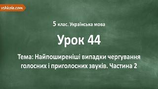 #44 Випадки чергування голосних і приголосних звуків. Частина 2. Відеоурок з української мови 5 клас