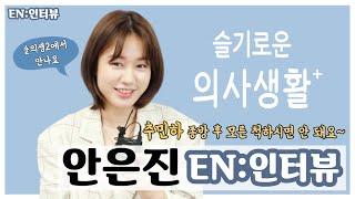 """[EN:인터뷰] """"슬기로운 의사생활 추민하"""" 안은진 (…"""