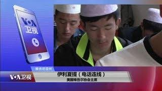 "VOA连线(伊利夏提):新疆展开""结亲周""活动,意欲为何?"