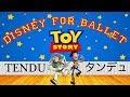 ディズニー で バレエレッスン 君はともだち タンデュ Disney Music for Ballet Tendu