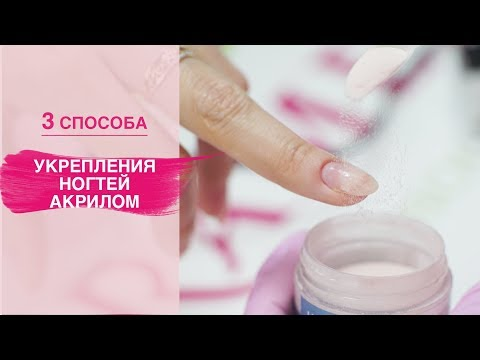 Покрытие ногтей акриловой пудрой для укрепления ногтей пошагово