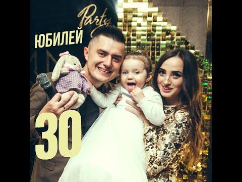 ЮБИЛЕЙ - 30 ЛЕТ (ДРАКА, КОНЦЕРТ, ПОЛНЫЙ ТРЕШ)