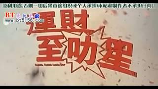 香港電影 -《運財智叻星》 粵語 (陳百祥, 郭富城, 袁詠儀)