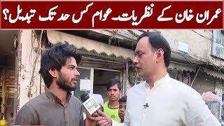 Imran Khan Vision & Pakistani Public | Suno Kaptaan G | Neo News