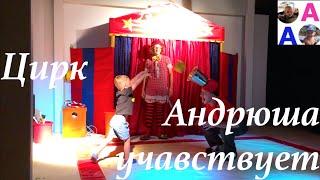 Влог: Крит Греция 4 день Цирк Андрюша учавствует в представлении(Смотри как Андрюша учавствовал в представлении с клоунами! https://youtu.be/lzWnYQwL6c8 Андрюша и Ариша в Греции на остр..., 2016-06-10T15:48:18.000Z)