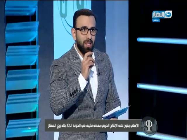 نمبر وان| تعليق ناري من إبراهيم فايق عن أداء النادي الأهلي أمام الإنتاج الحربي
