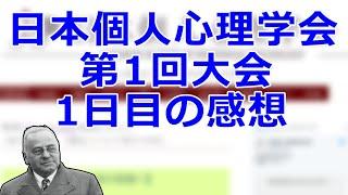 日本個人心理学会第1回学術大会に参加しました。