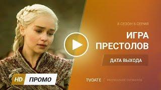 Игра престолов 8 сезон 6 серия (2019) Финал