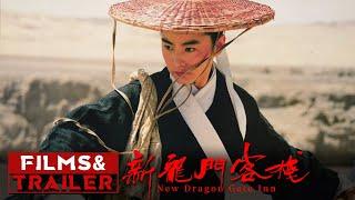 《新龙门客栈》/ New Dragon Gate Inn 重映版终极版预告( 张曼玉 / 林青霞 / 梁家辉 / 甄子丹  )【预告片先知 | Movie Trailer】 - YouTube