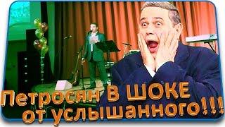 Убойные Стихи с матом для взрослых от Русского поэта Р.Морозова. Петросян В ШОКЕ от монолога!