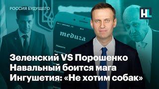 Зеленский VS Порошенко, Навальный боится мага, Ингушетия: «Не хотим собак»