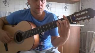 Уроки гитары.В.Цой-Уходи
