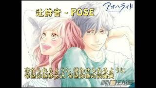 Pose - 辻詩音