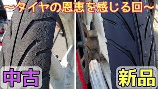【バイク】【検証】タイヤを新しくすると何が変わる?