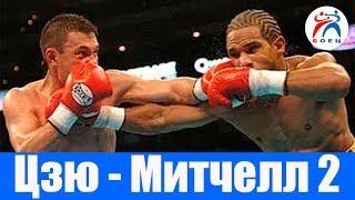 Костя Цзю против Шармба Митчелла 2. Бокс. Бой №33.