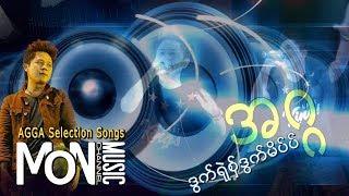 အဂၢ ဒြက္ရုဲစွ္ဒြက္မိပ္ပ္ AGGA Mon Music Video