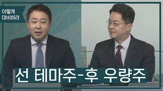 [이렇게 대비하라] 선 테마주-후 우량주 / 이렇게 대…