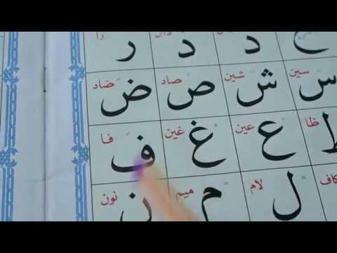 alhoruf al arabia