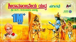 Sri Ramanjaneya Yuddha | Kannada Harikathe |  Rendered by : Gururajulu Naidu