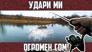 УДАРИ МИ ОГРОМЕН СОМ СПИНИНГ РИБОЛОВ на СОМ CATFISH FISHING with LURES