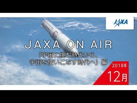 2018年12月「宇宙に挑む時代から、宇宙を使いこなす時代へ」編_JAXA on AIR