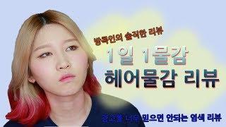 """[방솔리] 1일 1물감 """"쇼킹헤어물감""""…"""