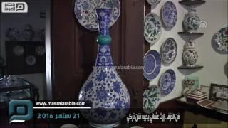 مصر العربية | فن الخزف.. إرث عثماني يحييه فنان تركي
