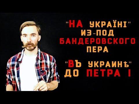 рн#8. на/в Украине. Предлог, ударение, происхождение слова