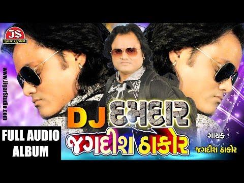 """DJ Damdaar Jagdish Thakor"" | Full Audio JukeBox | Popular Gujarati Songs"