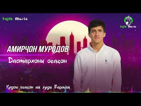 Амирчон Муродов - Дастархони Очачон Amirjon Murodov