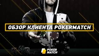 2. Покерные туториалы PokerMatch: Обзор клиента Pokermatch
