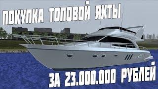 ПОКУПКА ТОПОВОЙ ЯХТЫ ЗА 23.000.000 РУБЛЕЙ! - RADMIR RP [CRMP] #177