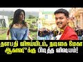 I like actor Thalapathy Vijay's Dance - Megha Akash | Engal Thalapathy |...