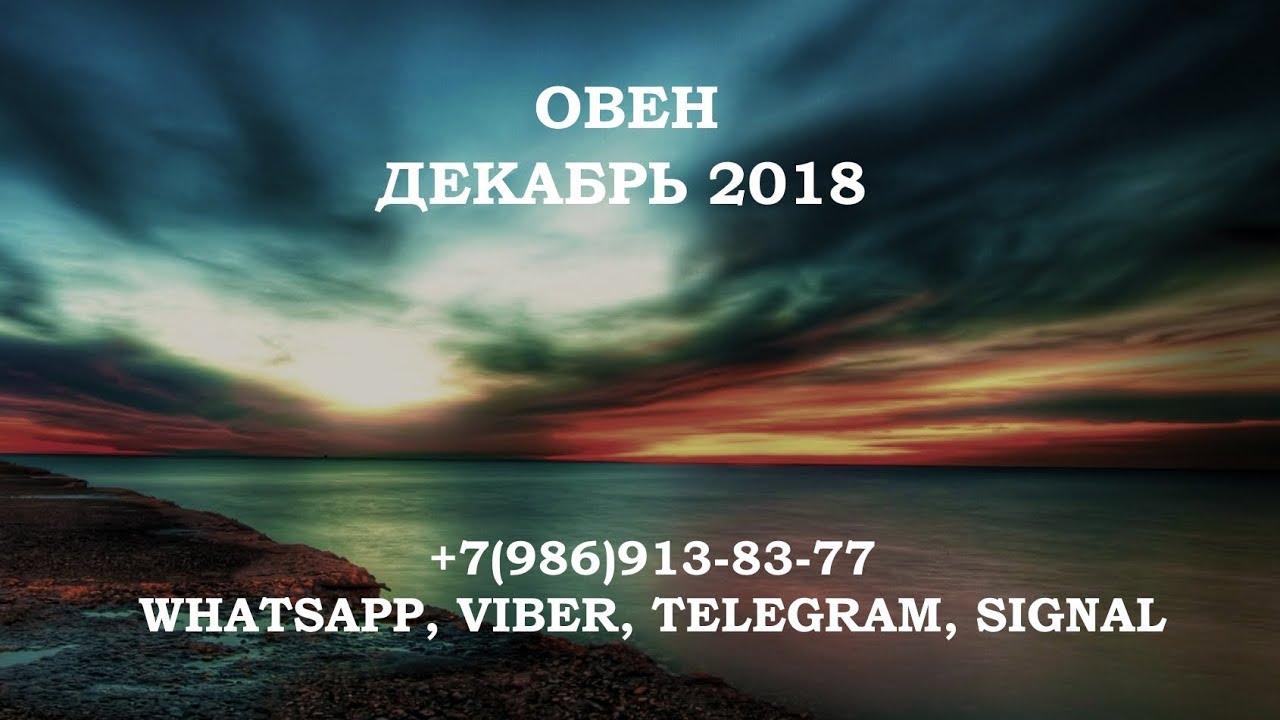 ОВЕН- Таро гороскоп на декабрь 2018. Расклад для знака Овен на картах таро.