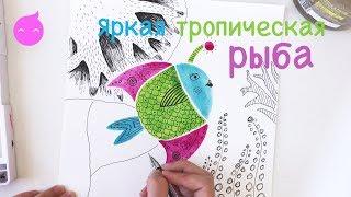 Как нарисовать яркую тропическую рыбу. Открытый урок в Lil School