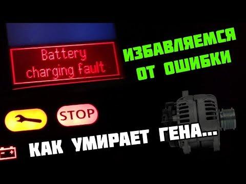 ОШИБКА Battery Charging Fault и РЕМОНТ ГЕНЕРАТОРА K9k 1.5 Dci Renault Megane 3