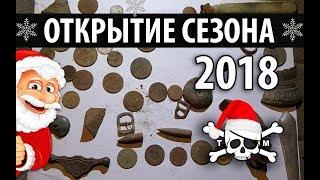 Коп в Краснодарском крае 2018