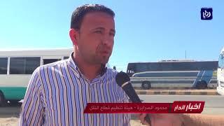 المواطنون يقبلون على الباصات الأهلية وسائق الكوستر يعترض
