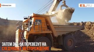 Уралмашевский екскаватор працює на невеликих золотих кар'єрах