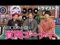 【質問コーナー】MICROがドラマストアに切り込む10の質問!