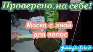 Проверено на себе: Маска с хной для волос ИЛИ Укрепляем волосяные луковицы(, 2013-07-05T19:52:05.000Z)