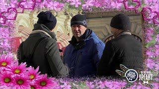 Смотреть Вечерний Ургант. Красивые слова для прекрасных мужчин 21.02.2019 онлайн