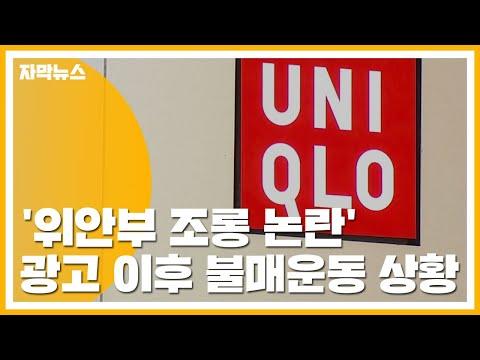 [자막뉴스] '위안부 조롱 논란' 유니클로 광고 이후 불매운동 상황 / YTN